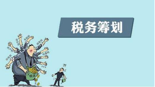 工资收入型(个人所得税)筹划方案